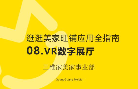 第八章  VR数字展厅
