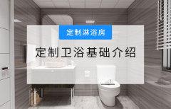 第一章 定制卫浴基础介绍