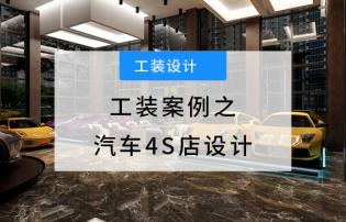 工装案例之汽车4S店设计