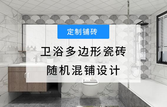 卫浴多边形瓷砖随机混铺