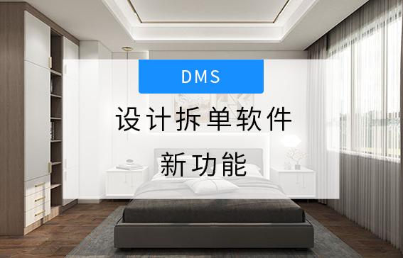 【DMS】第八章 设计拆单--新功能