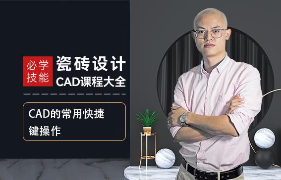 CAD的常用快捷键操作