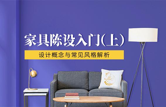 家具设计概念与常见风格解析