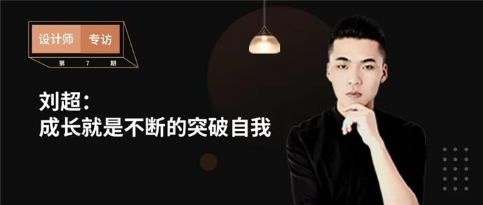 设计师专访-刘超